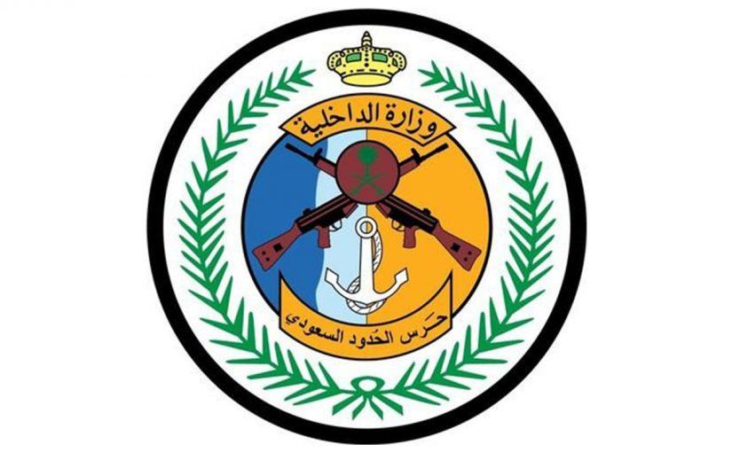رابط وشروط وموعد التقديم على الوظائف الإدارية في حرس الحدود 1441\2020 عبر جداره