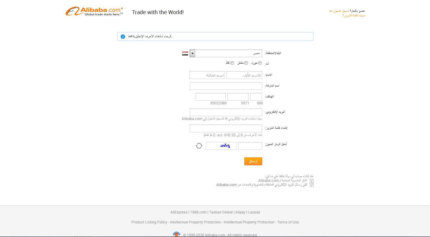 طريقة تسجيل الدخول في موقع علي بابا