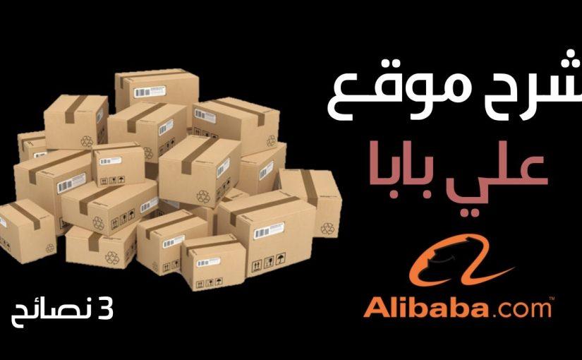 موقع علي بابا الصين بالعربي