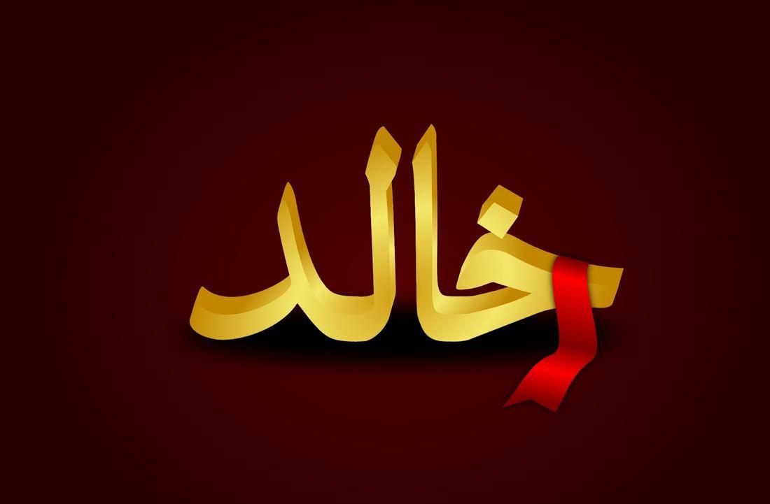 اسم خالد مزخرف موسوعة