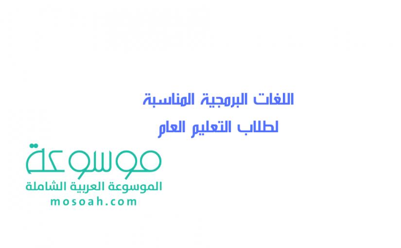 اللغات البرمجية المناسبة لطلاب التعليم العام