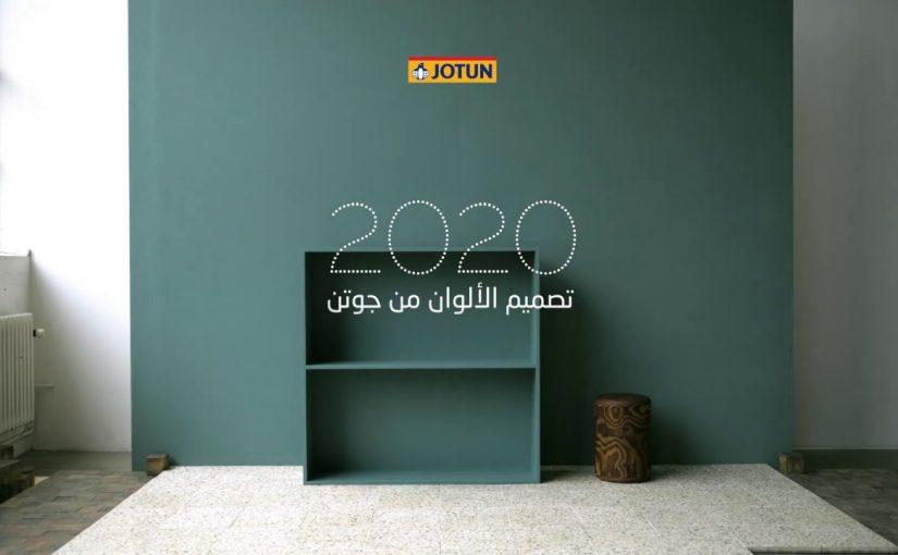 دهانات جوتن 2020