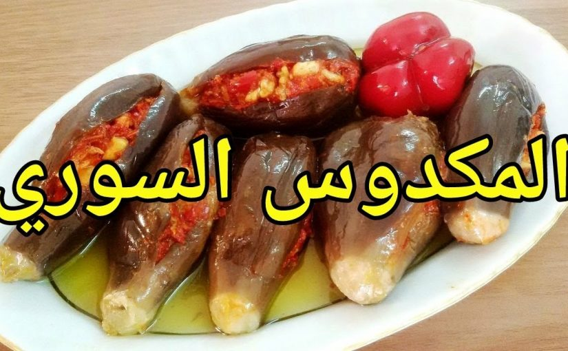 طريقة عمل المكدوس السوري الاصلي