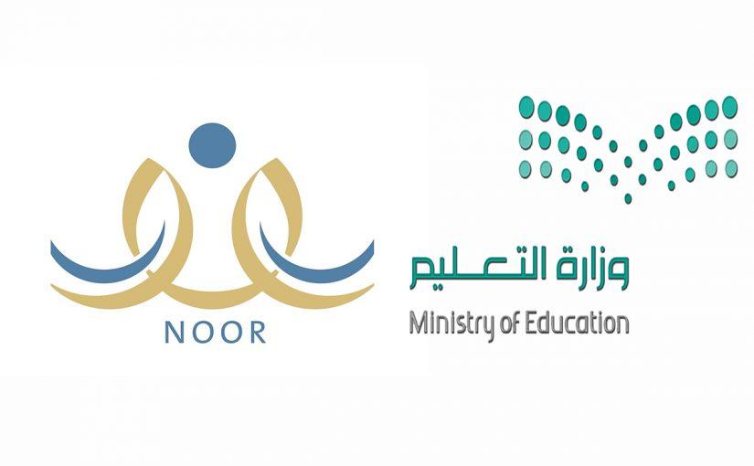 الموعد الرسمي لتسجيل طلاب المرحلة الابتدائية 1442 عبر نظام نور