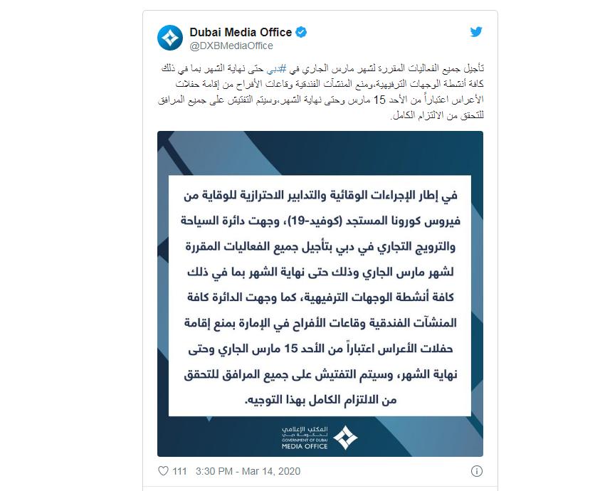 كورونا دبي : تأجيل جميع الفعاليات