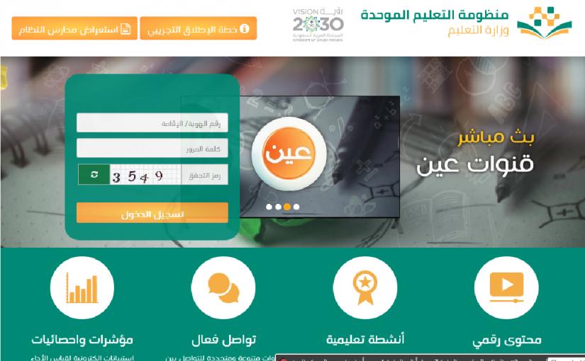 هاشتاق منظومة التعليم الموحدة يتصدر الترند على تويتر السعودية