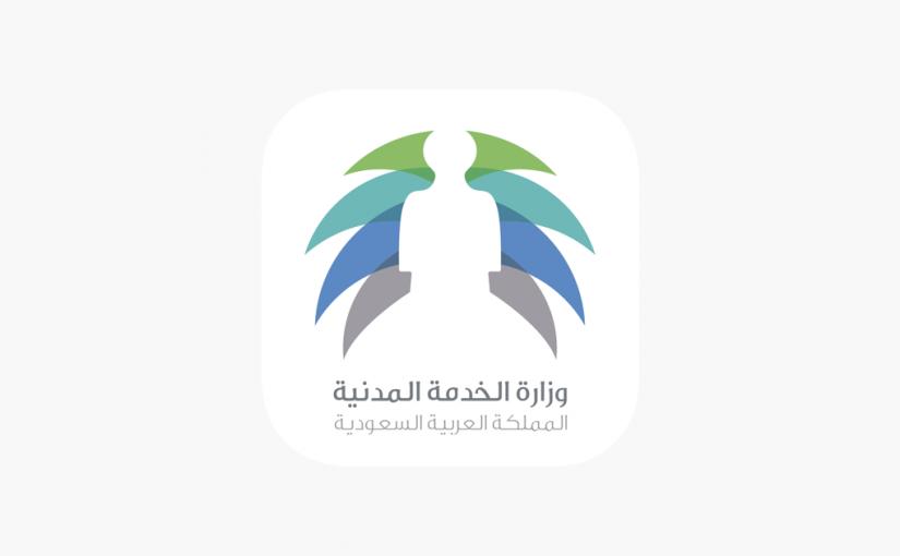 دوام الدوائر الحكومية في السعودية رمضان 1441