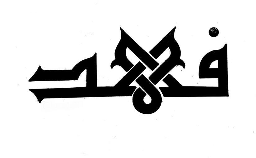 معني اسم فهد في اللغة العربية Fahd - موسوعة