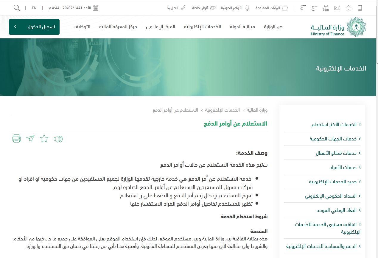 الاستعلام عن حالة امر دفع من وزارة