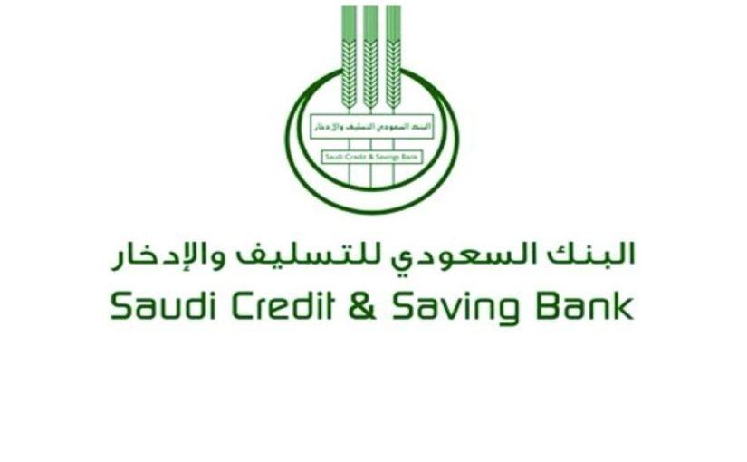 شروط بنك التسليف الجديدة 1441\2020