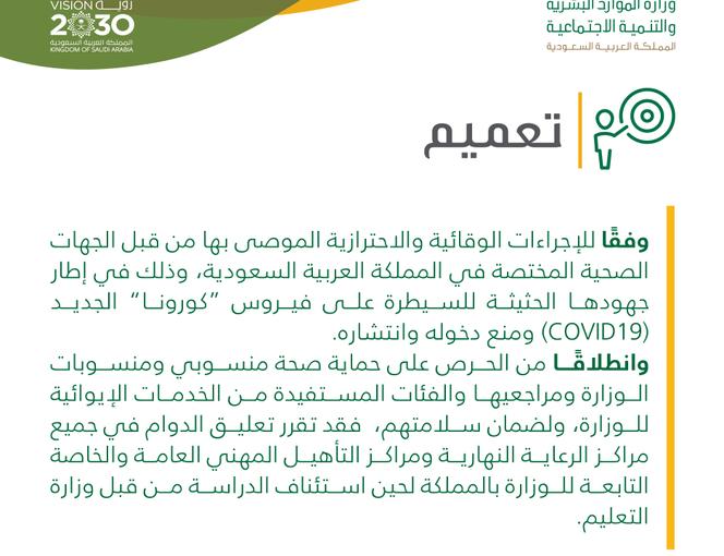 هاشتاق تعليق العمل يُشعل تويتر السعودية