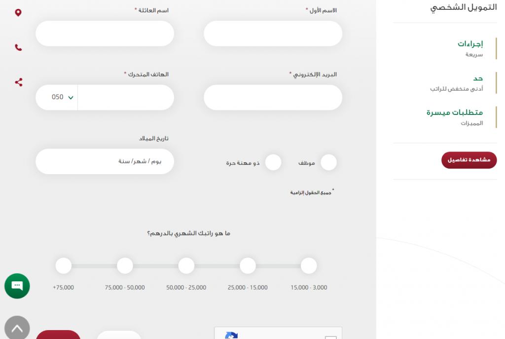 القرض الشخصي من بنك دبي الإسلامي