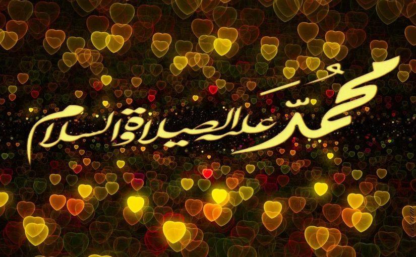 اللهم صلي وسلم على نبينا