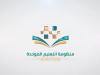 خطوات التسجيل في منظومة التعليم الموحدة Vs.T4edu