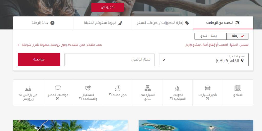 الحجز مع طيران الإمارات