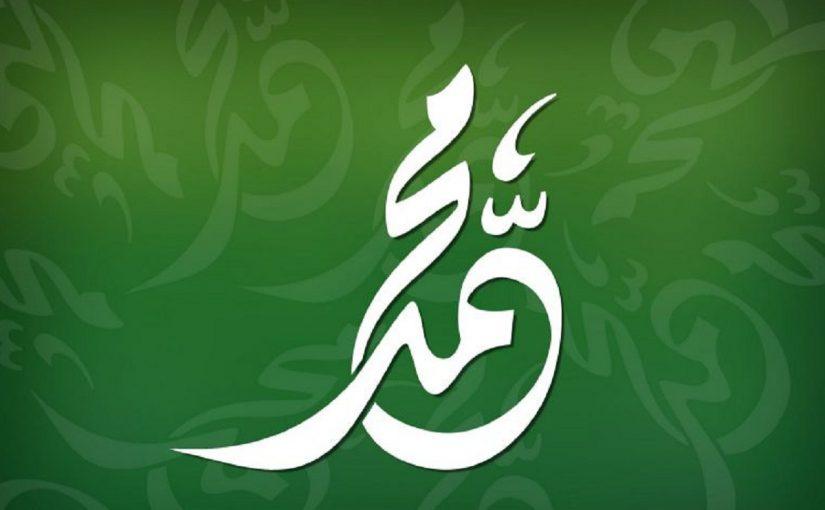طريقة كتابة اسم محمد بالانجليزيه موسوعة