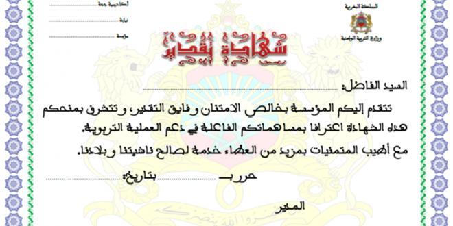 شهادات تقدير باللغة العربية
