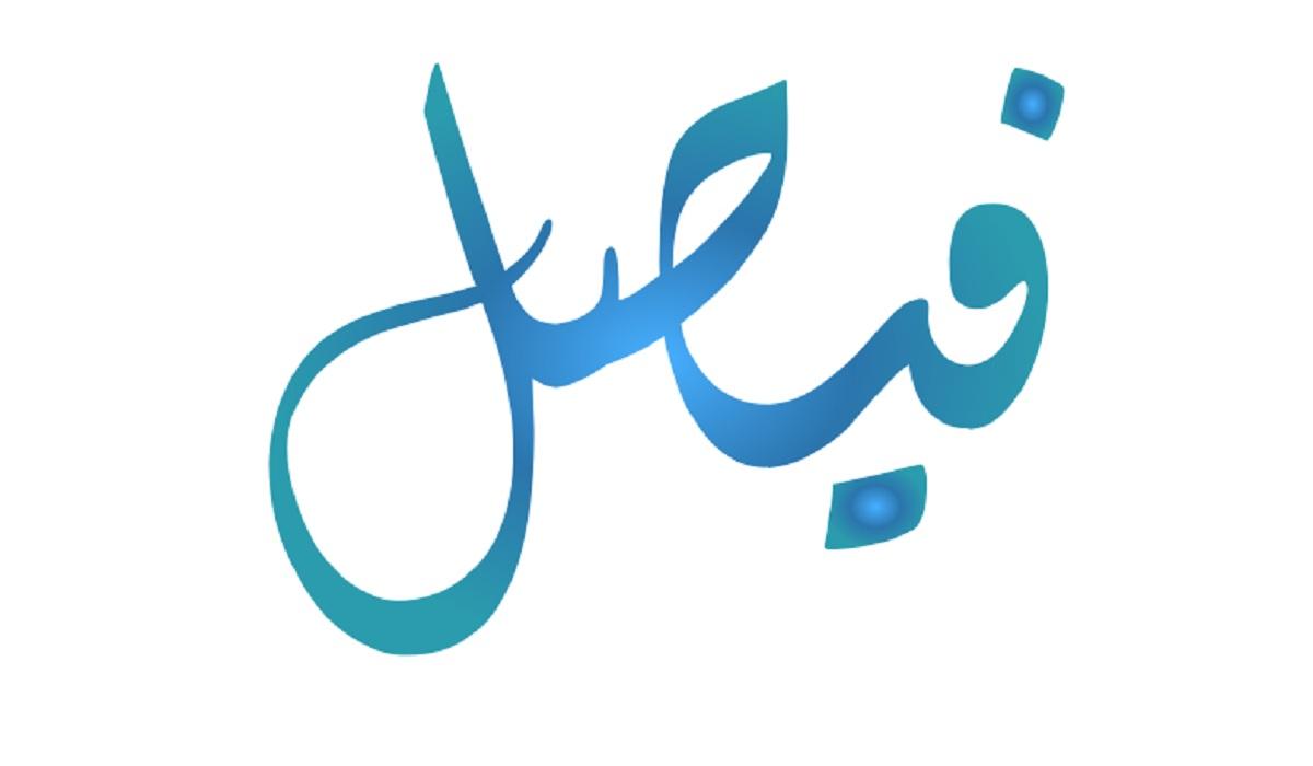 اسم فيصل بالانجليزي مزخرفة موسوعة