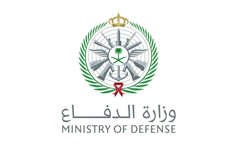 رابط التسجيل في وظائف الشؤون الإدارية والمالية بوزارة الدفاع 1441