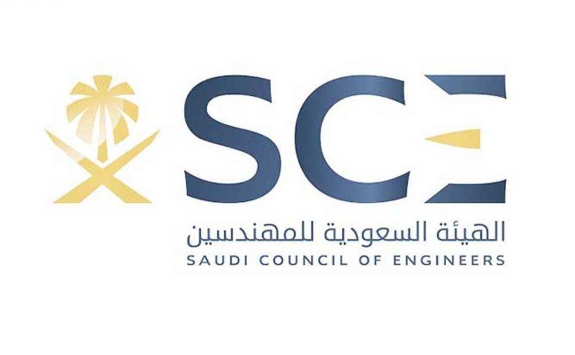 شروط وخطوات التسجيل في الهيئة السعودية للمهندسين موسوعة