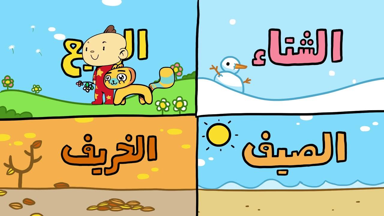 رسم عن الفصول الاربعة للاطفال