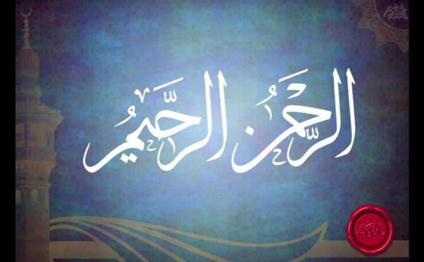 معنى اسم الله الرحيم مختصر