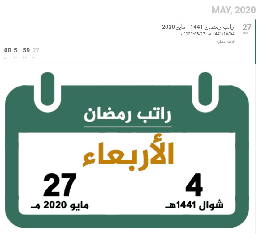 حقيقة تقديم راتب شهر رمضان 1441 موسوعة