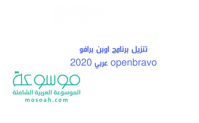 تنزيل برنامج اوبن برافو Openbravo عربي 2020 موسوعة