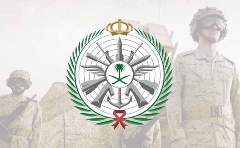 ترتيب الرتب العسكرية السعودية