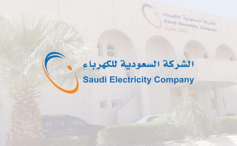 موقع شركة الكهرباء السعودية الرسمي