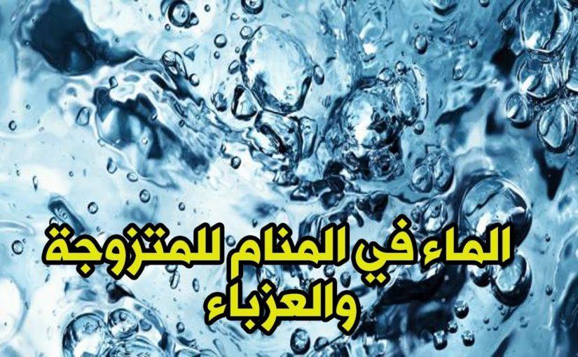 تفسير الماء في الحلم