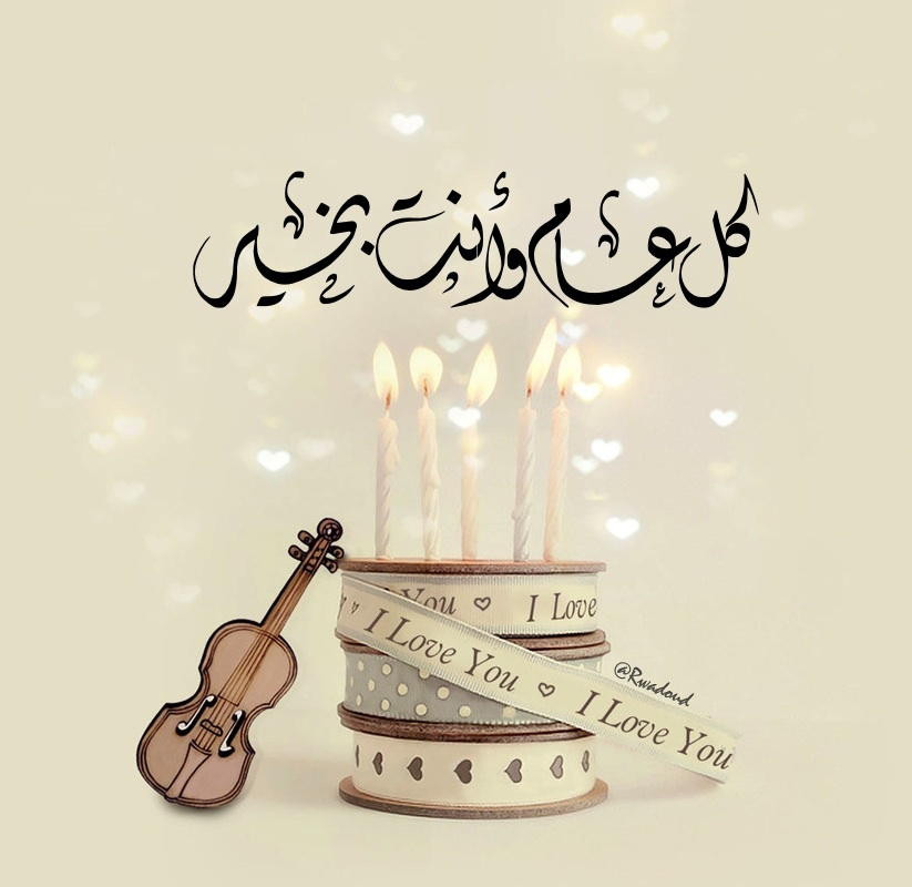 رمزيات عيد ميلاد حبيبي