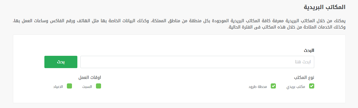مواعيد دوام البريد السعودي