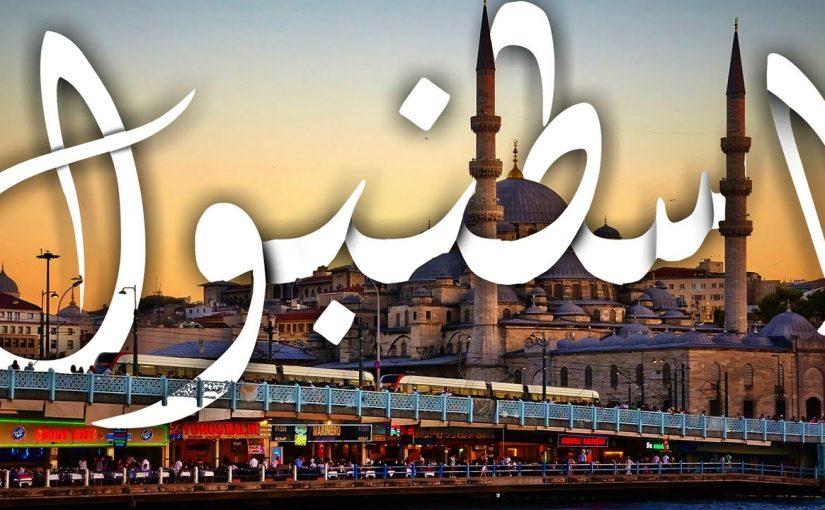 اصل كلمة اسطنبول