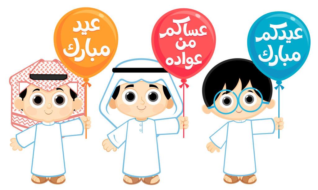 ثيمات اطفال للعيد