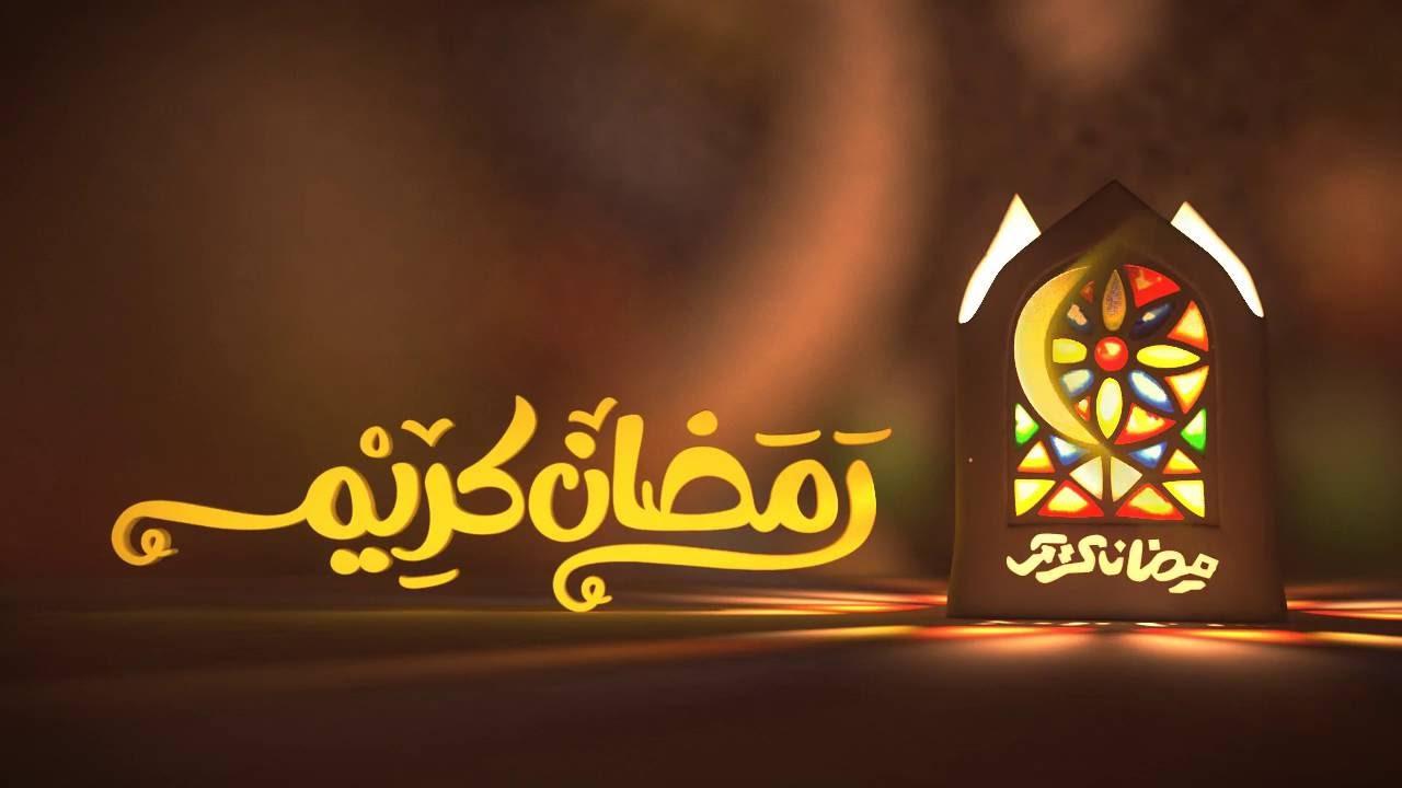 صور مطويات شهر رمضان المبارك