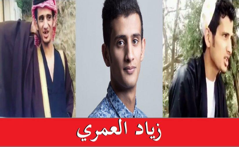 سبب سجن زياد العمري