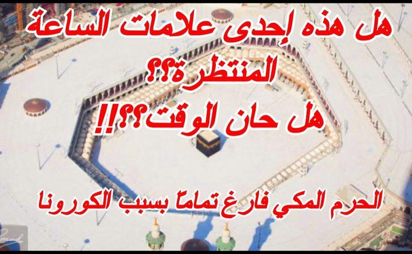 هجر المساجد من علامات الساعه