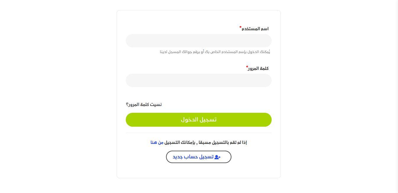 تسجيل حساب جديد في المبادرة الرقمية