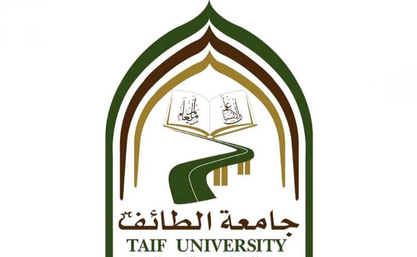 شروط الماجستير المدفوع في جامعة الطائف 1442