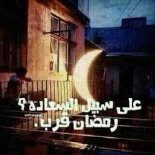 احلى توبيكات عن رمضان