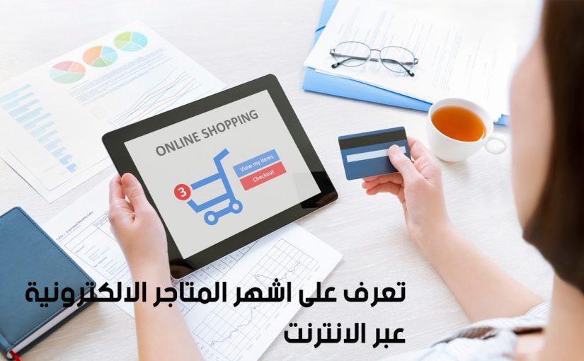 تطبيقات تسوق أون لاين في الإمارات