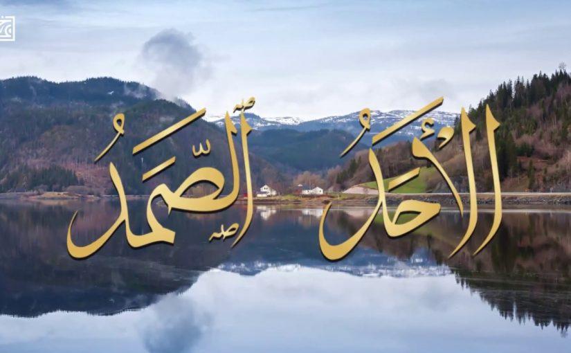 بحث عن اسماء الله الحسنى وصفاته
