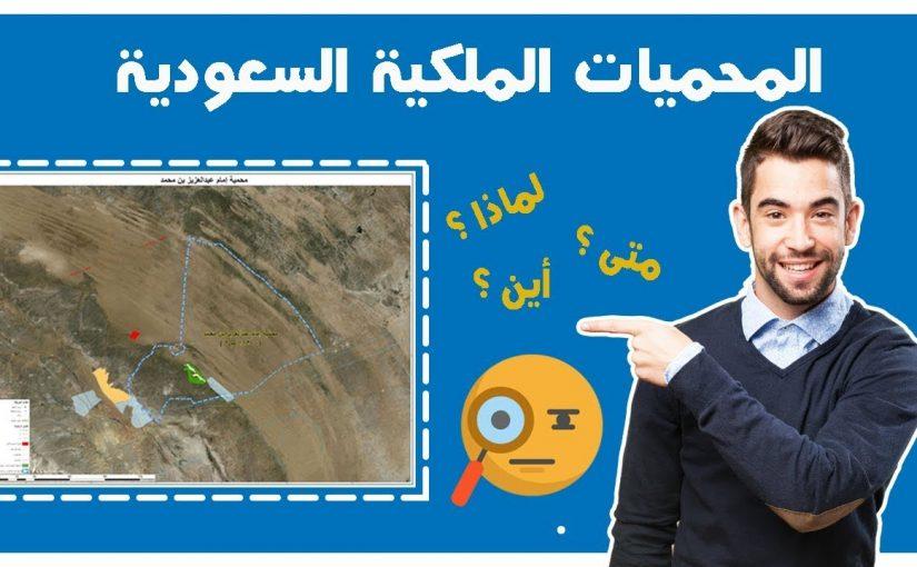 اسماء المحميات في المملكة العربية السعودية