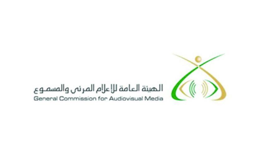 الهيئة العامة للاعلام المرئي