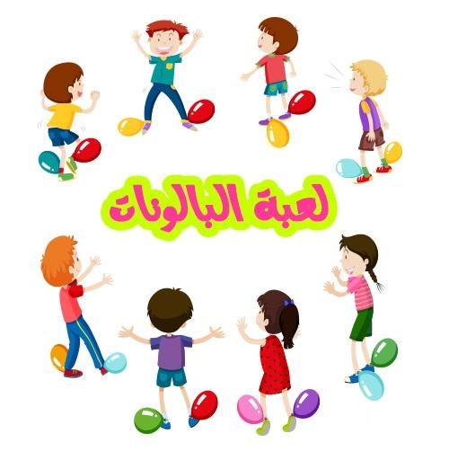 مسابقات للاطفال بالبالونات