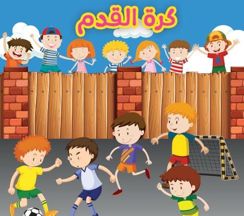 مسابقات رياضية للاطفال