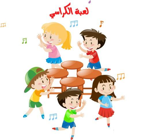 مسابقات العيد للاطفال