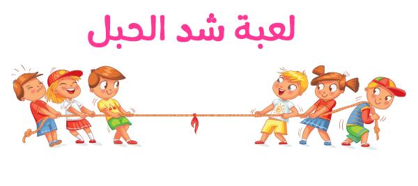 ألعاب ترفيهية للاطفال