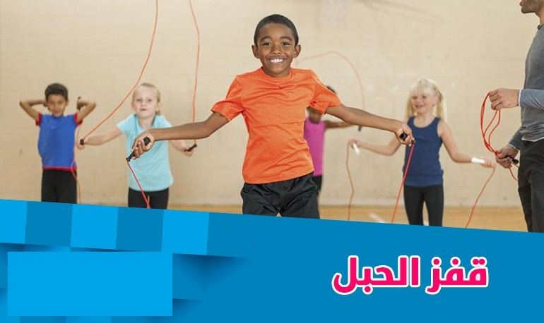 مسابقات ترفيهية حركية للاطفال